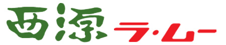 ラ・ムー、株式会社西源